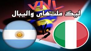 خلاصه والیبال آرژانتین 3 - ایتالیا 0 (لیگ ملت ها)
