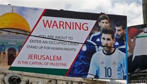 بازتاب لغو بازی آرژانتین و اسرائیل در آستانه روز قدس