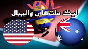 خلاصه والیبال آمریکا 3 - استرالیا 1