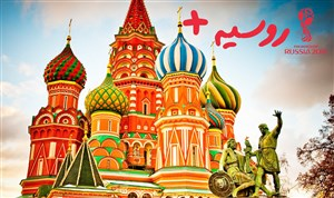 روسیه پلاس: معرفی شهرهای جام جهانی؛ مسکو