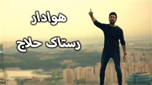 موزیک ویدیو زیبای هوادار با صدای رستاک حلاج