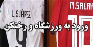 ورود و رختکن تیم ملی مصر و اروگوئه