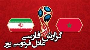 خلاصه بازی مراکش 0 - ایران 1 ( گزارش فارسی )