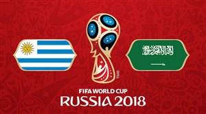 خلاصه بازی اروگوئه 1 - عربستان 0 (جام جهانی روسیه)