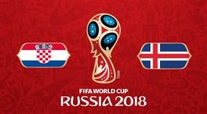 خلاصه بازی ایسلند 1 - کرواسی 2 (جام جهانی روسیه)