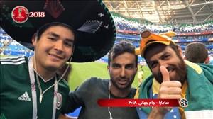مصاحبه میثاقی با هواداران برزیل و مکزیک بعد از بازی