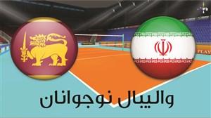 خلاصه والیبال نوجوانان ایران3- سریلانکا0