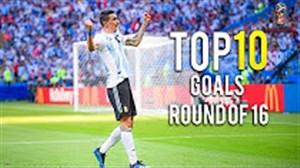 10 گل برتر مرحله یک هشتم نهایی جام جهانی 2018