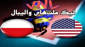 خلاصهوالیبال آمریکا 3 - لهستان 0 (لیگملتهایوالیبال)