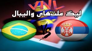 خلاصهوالیبال صربستان 0 - برزیل 3 (لیگملتهایوالیبال)