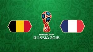 خلاصه بازی فرانسه 1 - بلژیک 0 (نیمه نهایی جام جهانی روسیه)