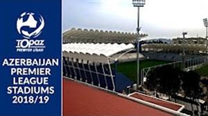 برترین استادیوم های لیگ برتر آذربایجان در فصل 19-2018