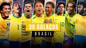30 گل تماشایی تیم ملی برزیل در تاریخ جام جهانی
