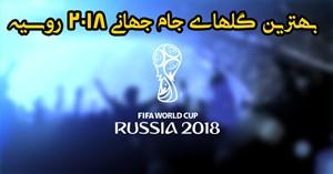 بهترین گلهای جام جهانی 2018 روسیه