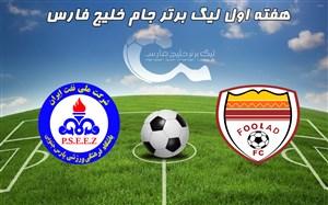 خلاصه بازی فولاد خوزستان 2 - پارس جنوبی جم 1