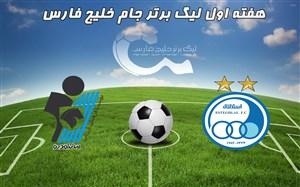 خلاصه بازی استقلال 0 - پیکان 0