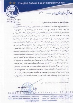 نامه باشگاه استقلال در مورد حسینی ، تیام و ماجرای نورافکن
