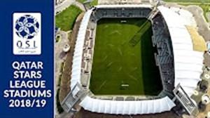 استادیوم های باشگاه های لیگ قطر