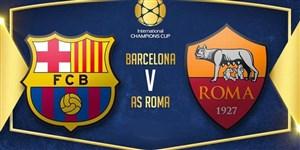 خلاصه بازی بارسلونا 2 - آ اس رم 4 ( اینترنشنال چمپیونز کاپ)