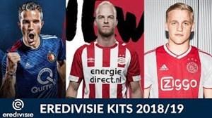 لباسهای تیمهای لیگ هلند در فصل 19-2018