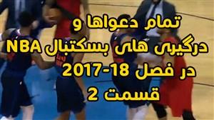 تمام دعواها و درگیری های بسکتبال NBA در فصل 18-2017 - قسمت 2