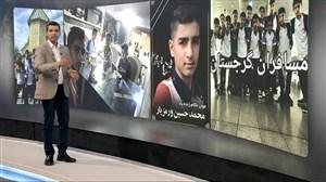 حادثه تلخ و درگذشت نوجوانان یزدی در گرجستان