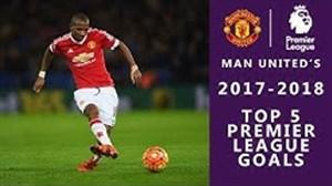 5 گل برتر منچستریونایتد در فصل 2017/18 لیگ جزیره