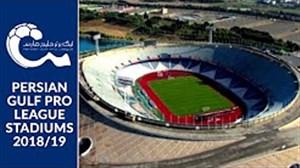 برترین استادیوم های لیگ برتر ایران در فصل 98-97