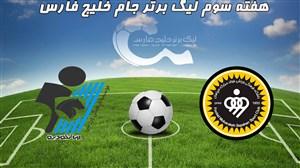 خلاصه بازی فولاد مبارکه سپاهان 0 - پیکان 0