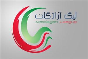 دلیل برگزار نشدن بازی افتتاحیه لیگ آزادگان