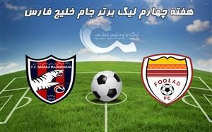 خلاصه بازی فولاد خوزستان 2 - نساجی مازندران 1