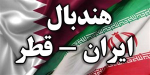 خلاصه هندبال ایران 20 - قطر 35