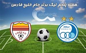 خلاصه بازی استقلال تهران 0 - فولاد خوزستان 0