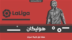 هولیگان: جمع بندی هفته اول لالیگا