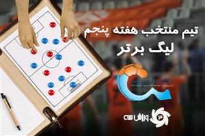 تیم منتخب هفته پنجم لیگ برتر