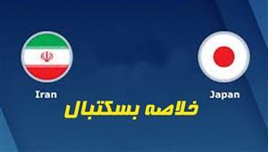 خلاصه بازی بسکتبال ایران93 - ژاپن67 (جاکارتا 2018)