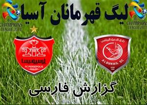 خلاصه بازی پرسپولیس 0 - الدحیل1 (گزارش فارسی)
