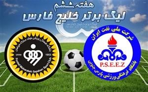 خلاصه بازی پارس جنوبی جم 2 - سپاهان 2