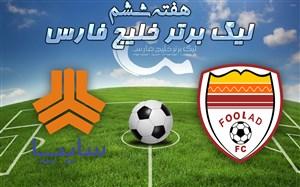 خلاصه بازی فولاد خوزستان 1 - سایپا 2