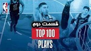 100 حرکت برتر بسکتبال NBA در سال 2018 - قسمت دوم