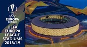 استادیوم های باشگاه های حاضر در لیگ اروپا فصل 19-2018
