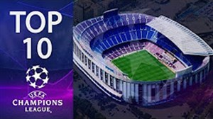 ده استادیوم بزرگ حاضر در لیگ قهرمانان اروپا 19-2018