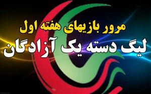 مرور بازی های هفته اول لیگ دسته 1 آزادگان