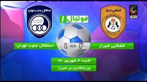 خلاصه بازی قشقایی شیراز 2 - استقلال جنوب 1