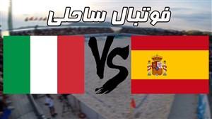 خلاصه فینال فوتبال ساحلی اسپانیا 2 - ایتالیا 2 +پنالتی