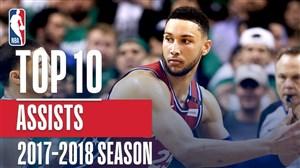ده پاس گل برتر این فصل 18-2017 NBA