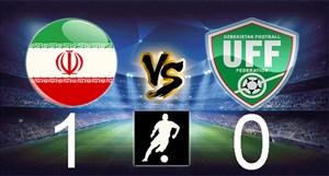 خلاصه بازی ازبکستان 0 - ایران 1