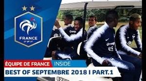 برترین لحظات تیمملیفرانسه در سپتامبر2018(بخش 1)
