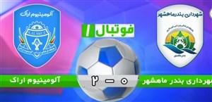 خلاصه بازی شهرداری ماهشهر 0 - آلومینیوم اراک 2