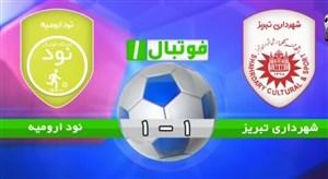خلاصه بازی شهرداری تبریز 1 - نود ارومیه 1